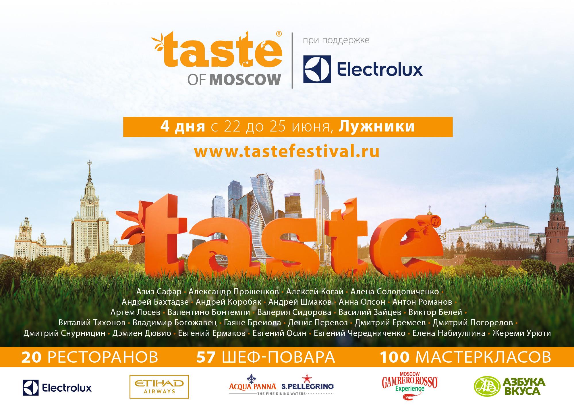 taste_posters_2017_b-1